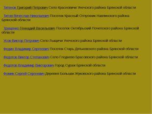 Титенок Григорий ПетровичСело Красновичи Унечского района Брянской област