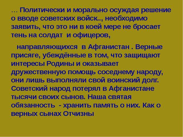… Политически и морально осуждая решение о вводе советских войск.., необходи...