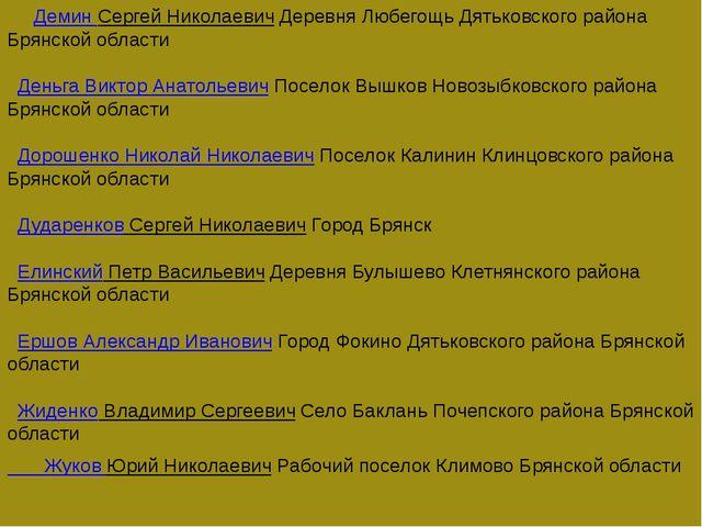 Демин Сергей НиколаевичДеревня Любегощь Дятьковского района Брянской обл...