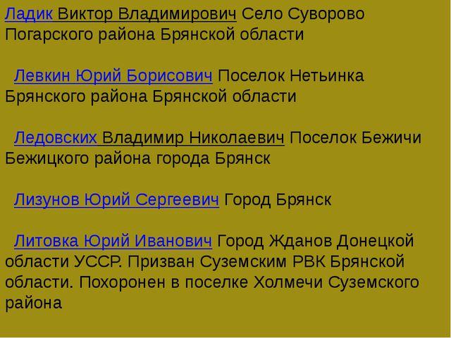 Ладик Виктор ВладимировичСело Суворово Погарского района Брянской области...