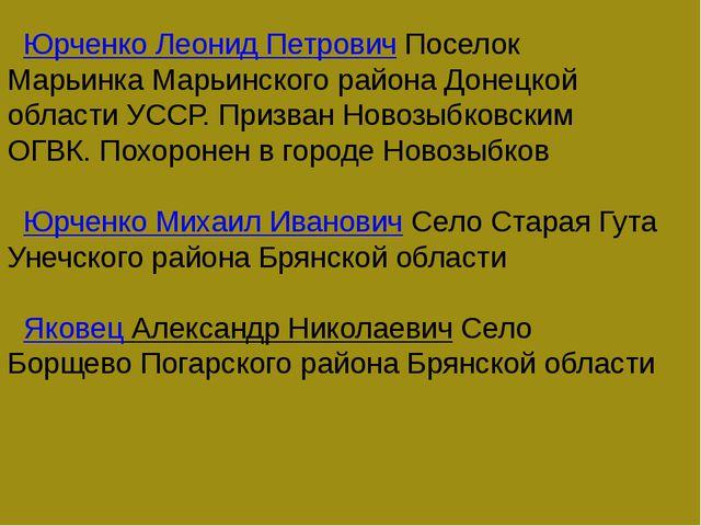 Юрченко Леонид ПетровичПоселок Марьинка Марьинского района Донецкой облас...