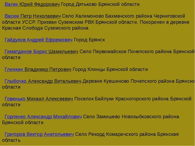 Вагин Юрий ФедоровичГород Дятьково Брянской области Васюк Петр Николае...