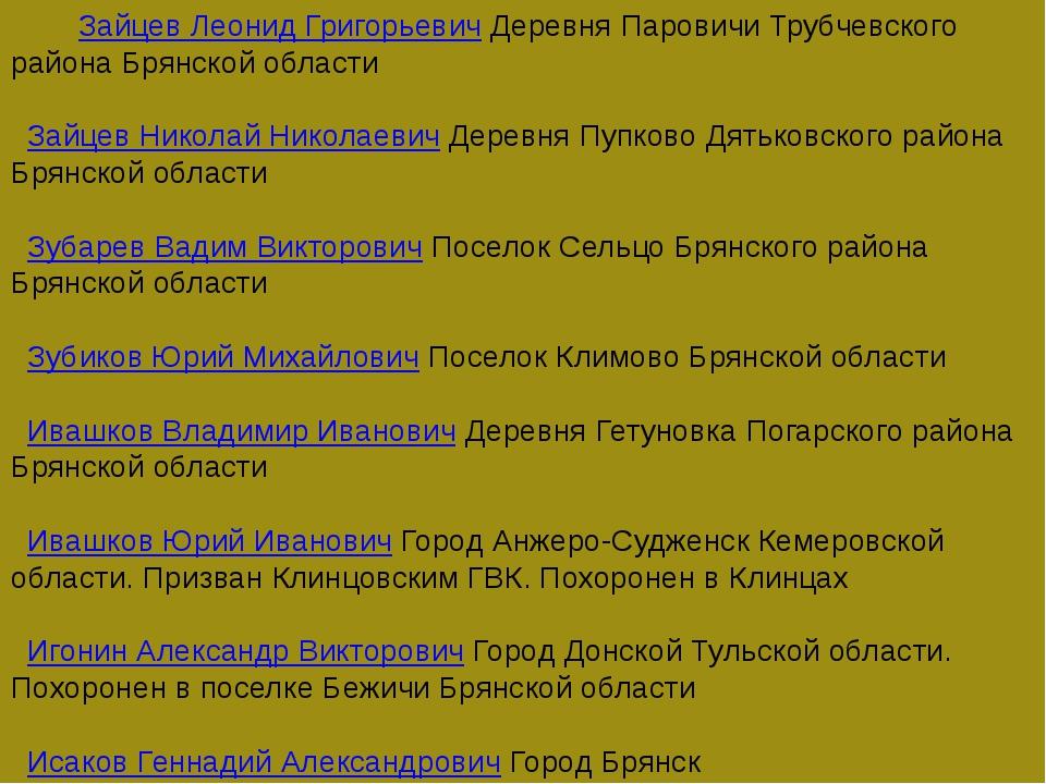 Зайцев Леонид ГригорьевичДеревня Паровичи Трубчевского района Брянской об...