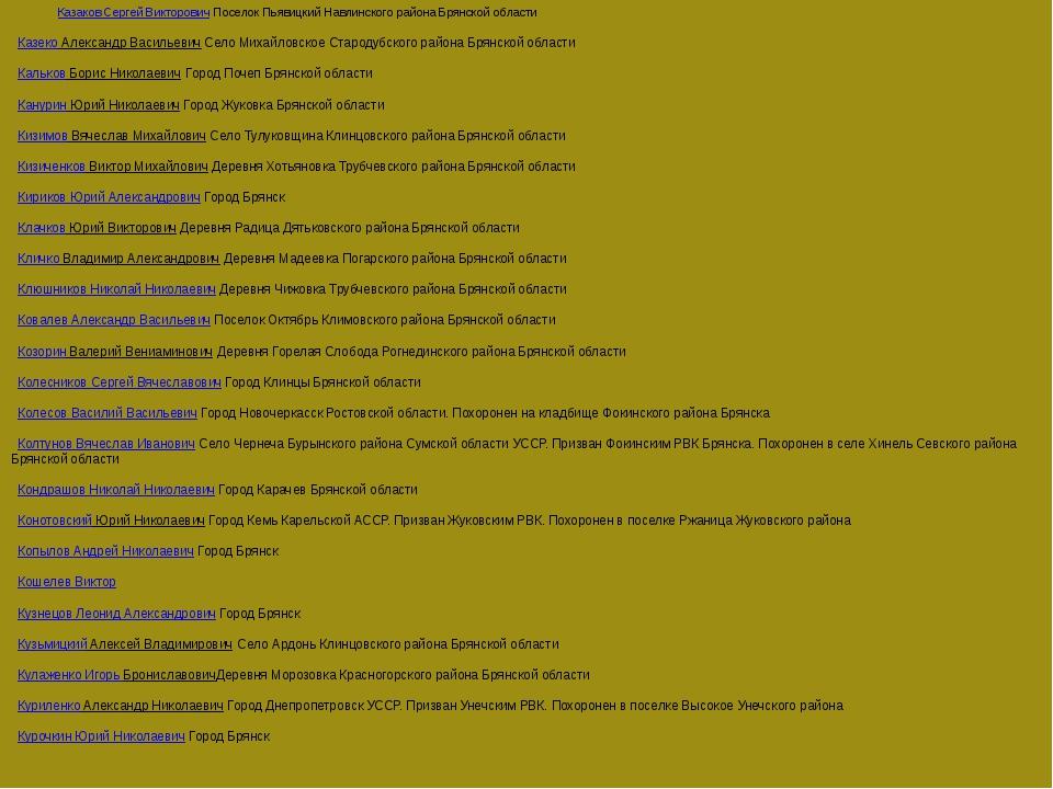 Казаков Сергей ВикторовичПоселок Пьявицкий Навлинского района Брянской об...