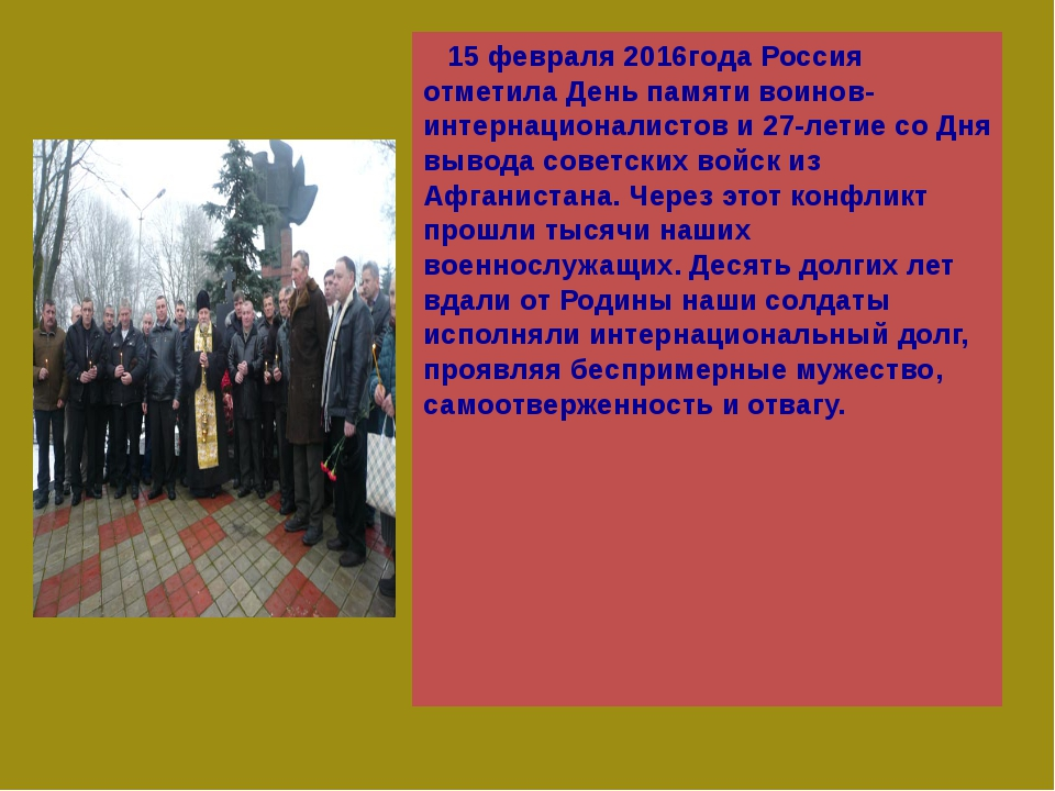 15 февраля 2016года Россия отметила День памяти воинов-интернационалистов и...