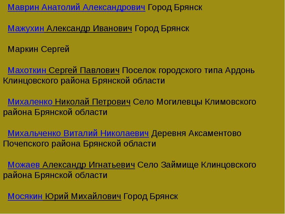 Маврин Анатолий АлександровичГород Брянск Мажухин Александр ИвановичГ...