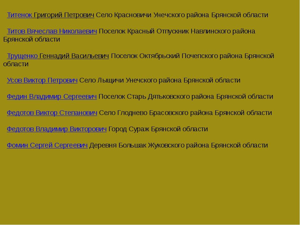 Титенок Григорий ПетровичСело Красновичи Унечского района Брянской област...