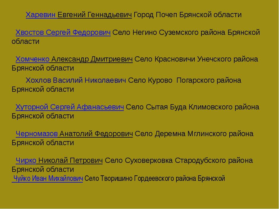 Харевин Евгений ГеннадьевичГород Почеп Брянской области Хвостов Серге...