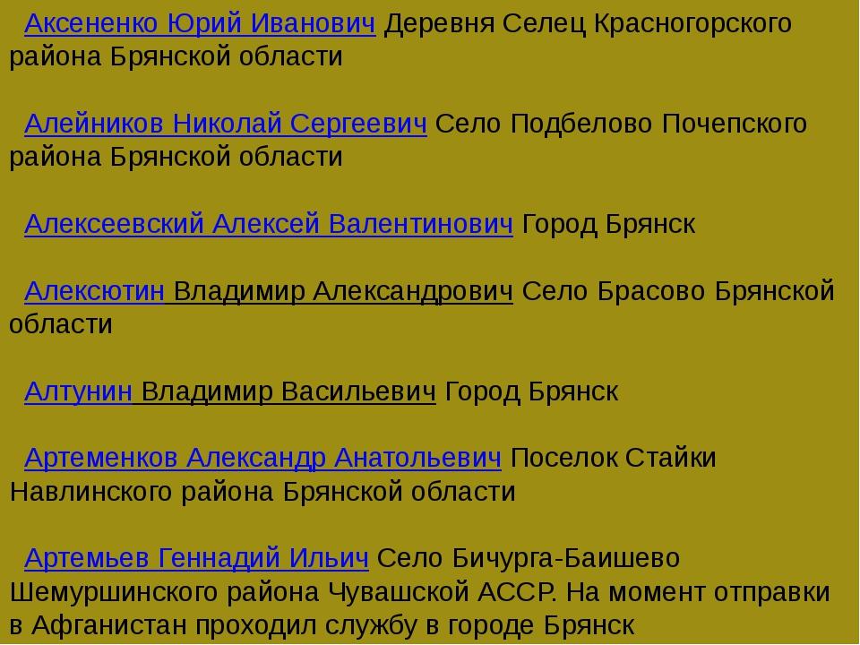 Аксененко Юрий ИвановичДеревня Селец Красногорского района Брянской облас...