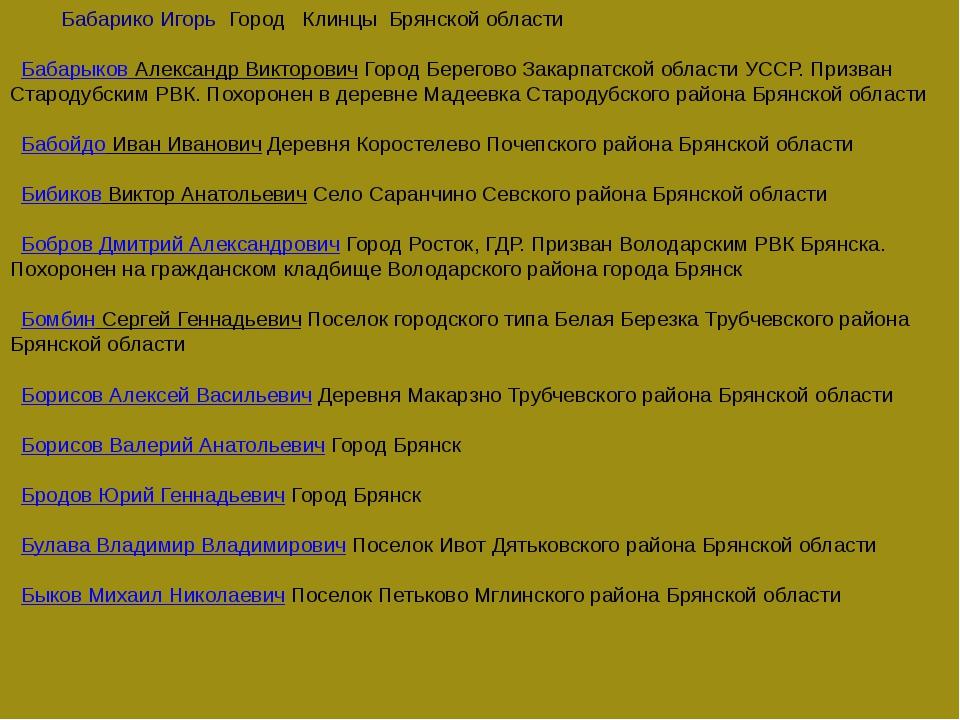 Бабарико Игорь Город Клинцы Брянской области Бабарыков Александр Викторо...