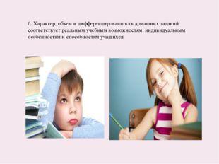 6. Характер, объем и дифференцированность домашних заданий соответствует реал
