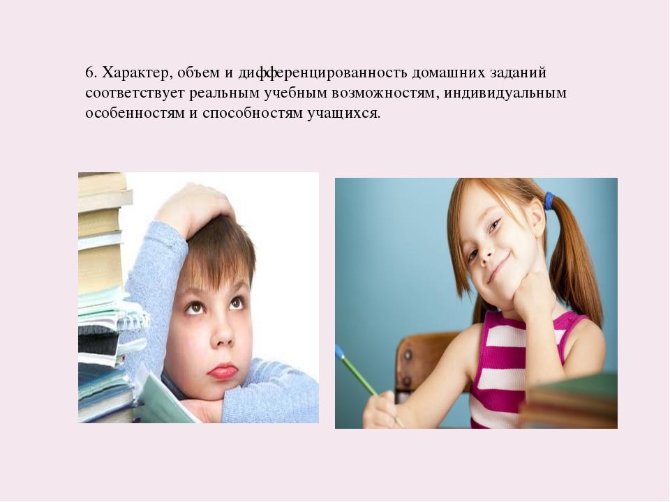 6. Характер, объем и дифференцированность домашних заданий соответствует реал...