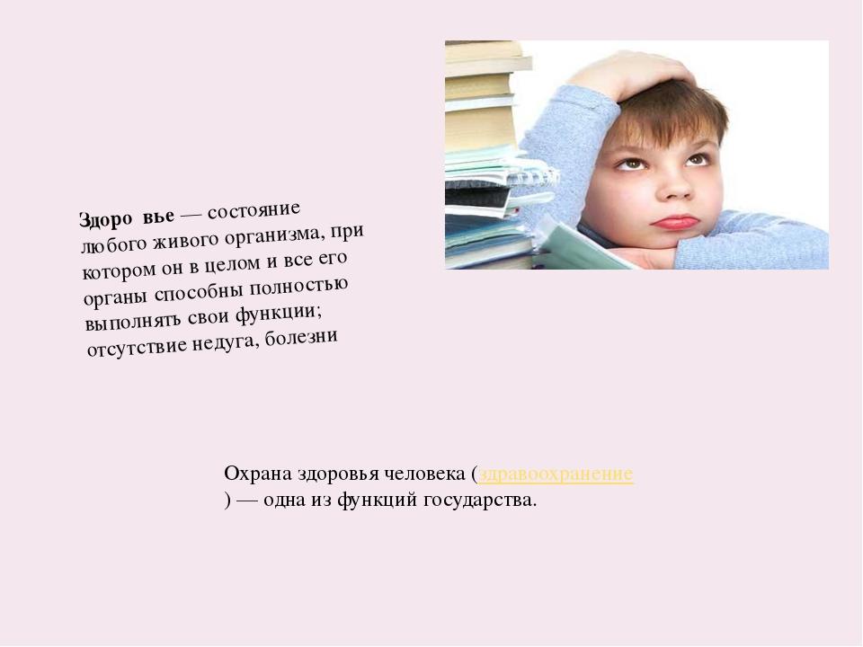 Здоро́вье— состояние любого живого организма, при котором он в целом и все...