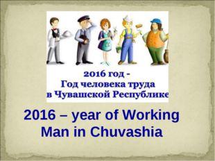 2016 – year of Working Man in Chuvashia