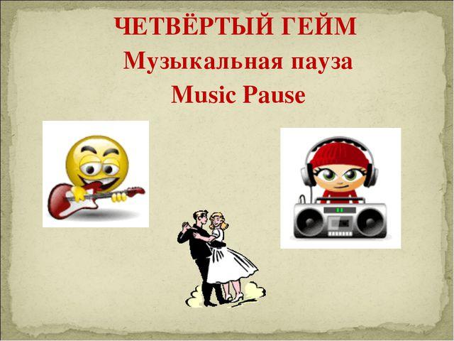 ЧЕТВЁРТЫЙ ГЕЙМ Музыкальная пауза Music Pause