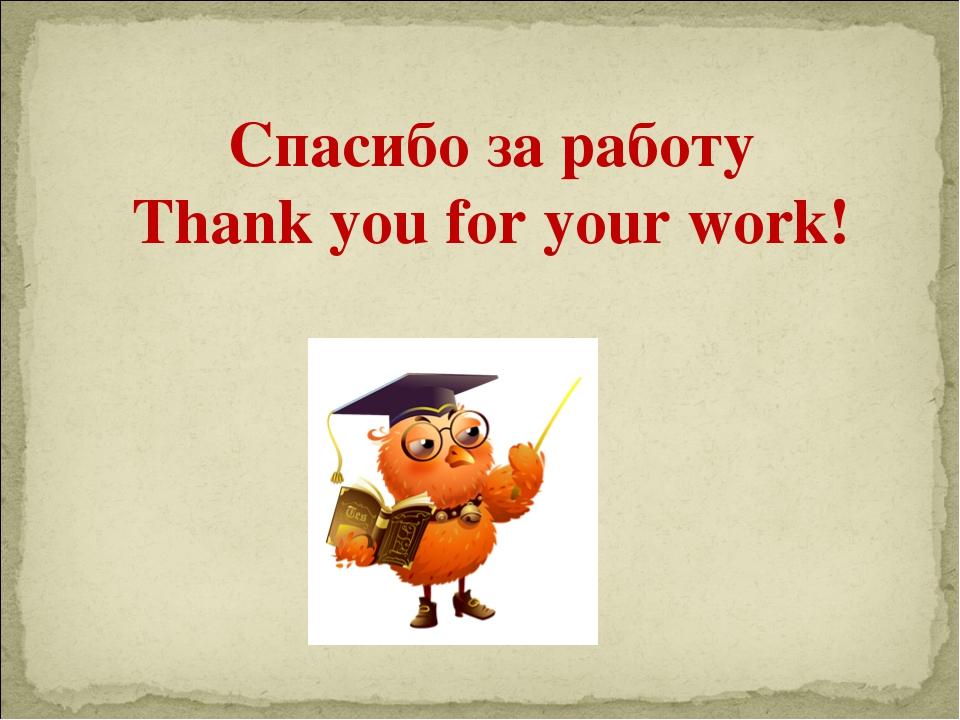 Спасибо за работу Thank you for your work!