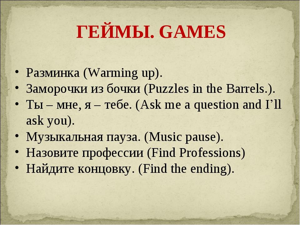 ГЕЙМЫ. GAMES Разминка (Warming up). Заморочки из бочки (Puzzles in the Barrel...
