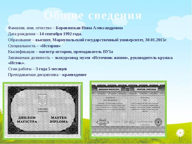 Общие сведения Фамилия, имя, отчество – Боровенская Инна Александровна Дата...