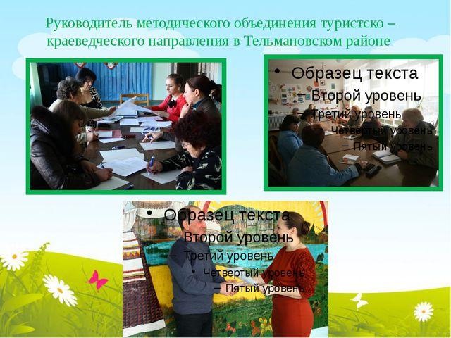Руководитель методического объединения туристско – краеведческого направления...