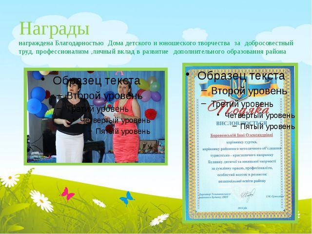 Награды награждена Благодарностью Дома детского и юношеского творчества за д...