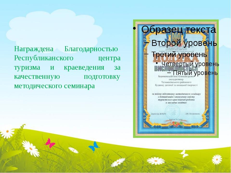 Награждена Благодарностью Республиканского центра туризма и краеведения за ка...