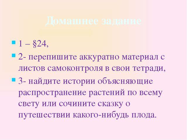 Домашнее задание 1 – §24, 2- перепишите аккуратно материал с листов самоконтр...
