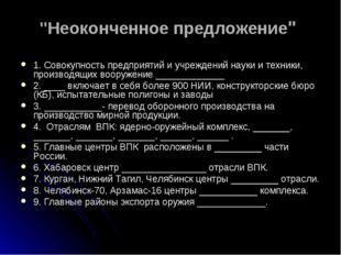 """""""Неоконченное предложение"""" 1. Совокупность предприятий и учреждений науки и т"""