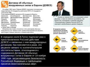 В середине июля В.Путин подписал указ о приостановлении Россией действия ДОВС