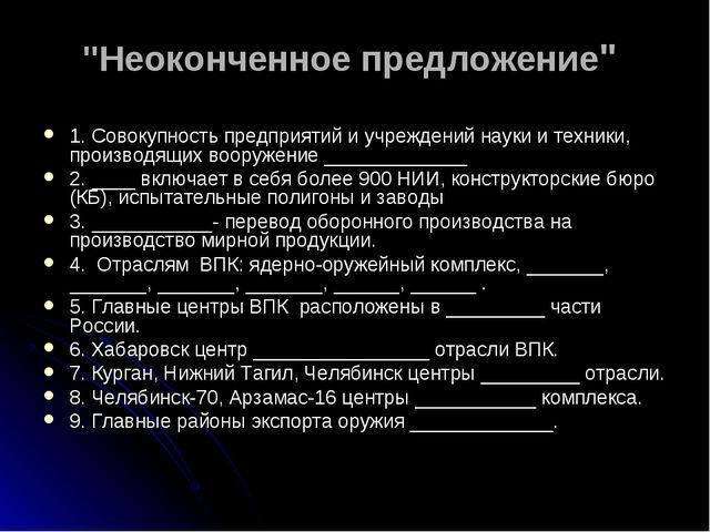 """""""Неоконченное предложение"""" 1. Совокупность предприятий и учреждений науки и т..."""
