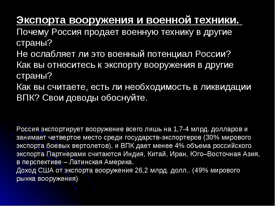 Экспорта вооружения и военной техники. Почему Россия продает военную технику...
