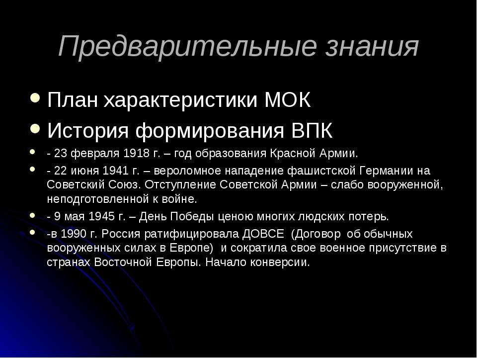Предварительные знания План характеристики МОК История формирования ВПК - 23...