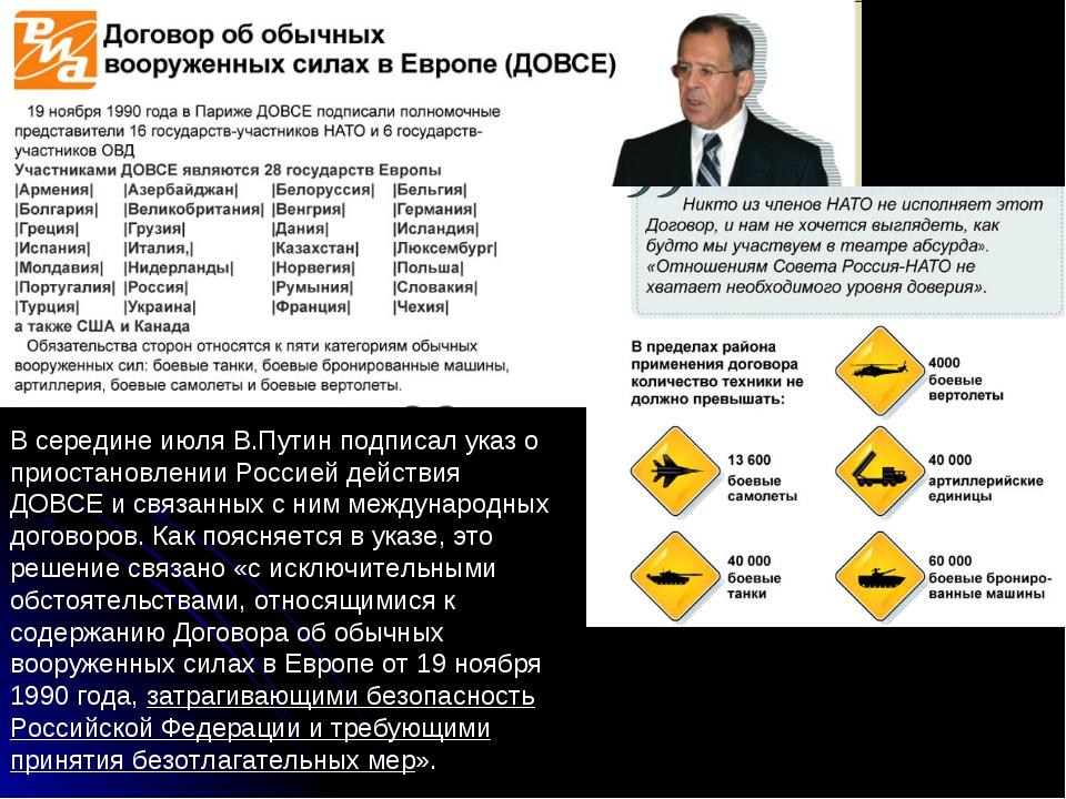 В середине июля В.Путин подписал указ о приостановлении Россией действия ДОВС...