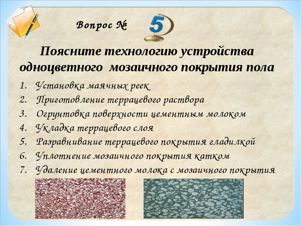 Вопрос № Поясните технологию устройства одноцветного мозаичного покрытия пола...
