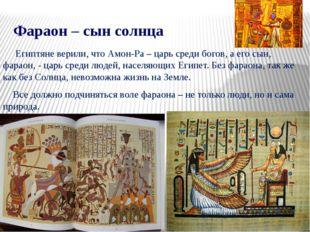 Фараон – сын солнца Египтяне верили, что Амон-Ра – царь среди богов, а его сы