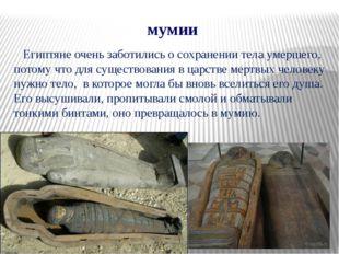 мумии Египтяне очень заботились о сохранении тела умершего, потому что для су