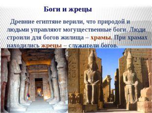 Боги и жрецы Древние египтяне верили, что природой и людьми управляют могущес