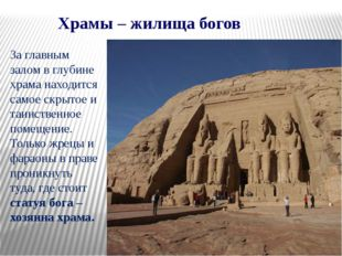 Храмы – жилища богов За главным залом в глубине храма находится самое скрытое