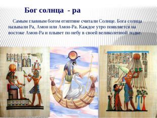 Бог солнца - ра Самым главным богом египтяне считали Солнце. Бога солнца наз