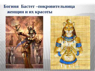 Богиня Бастет –покровительница женщин и их красоты