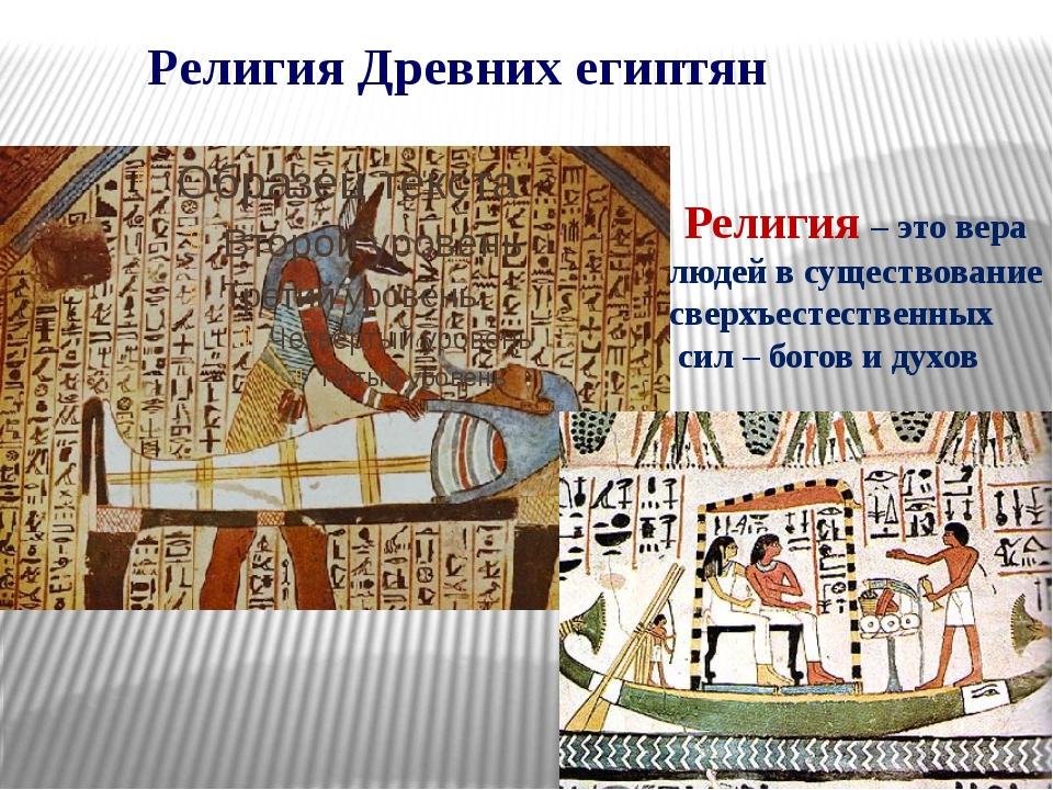 Религия Древних египтян Религия – это вера людей в существование сверхъестест...