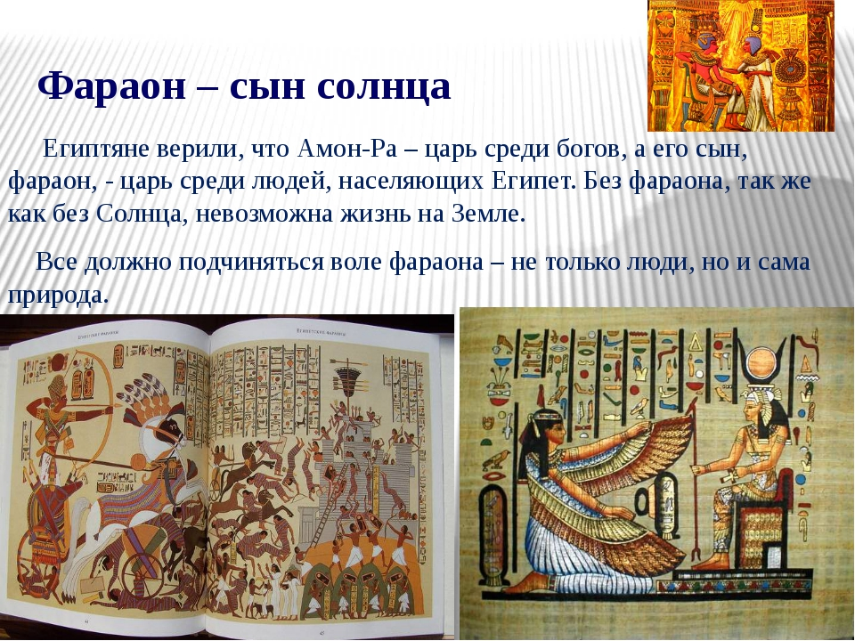 Фараон – сын солнца Египтяне верили, что Амон-Ра – царь среди богов, а его сы...