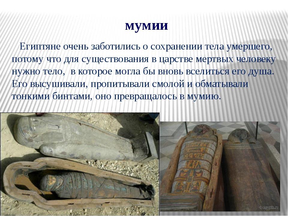 мумии Египтяне очень заботились о сохранении тела умершего, потому что для су...