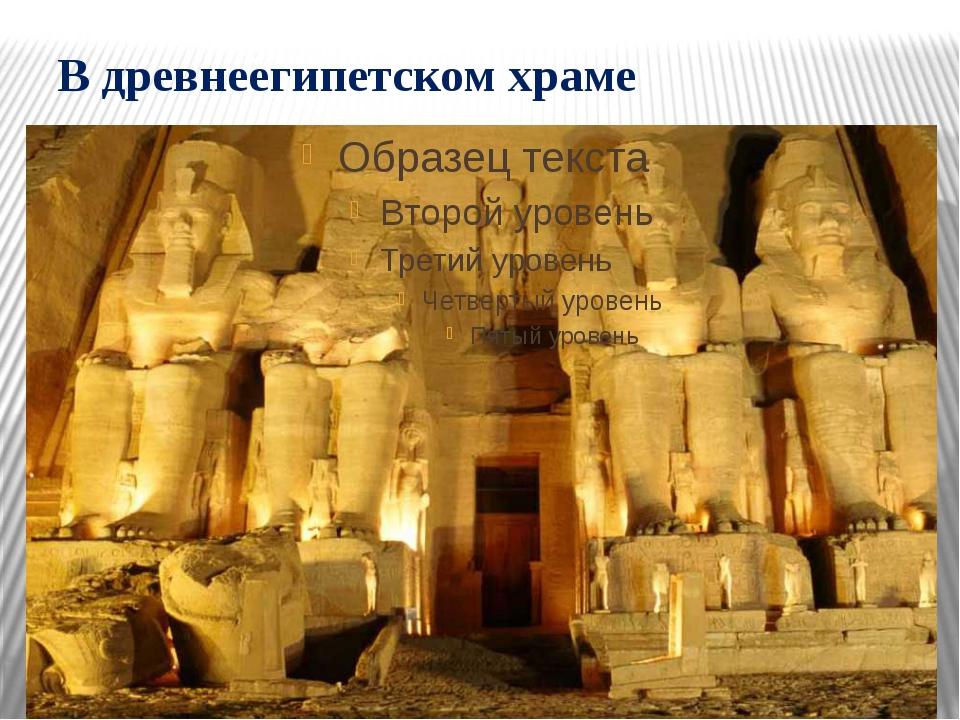 В древнеегипетском храме