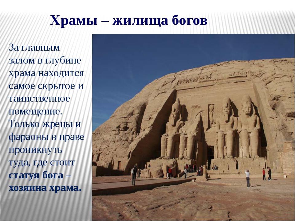 Храмы – жилища богов За главным залом в глубине храма находится самое скрытое...
