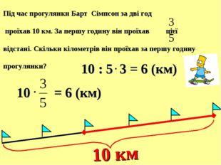 Під час прогулянки Барт Сімпсон за дві год проїхав 10 км. За першу годину він
