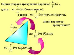 Перша сторона трикутника дорівнює , друга першої, а третя – другої. Який пери