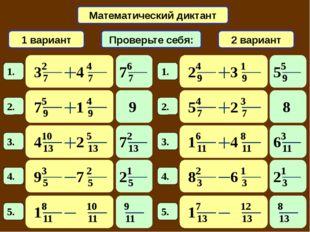 Математический диктант 1 вариант 2 вариант Проверьте себя: 7 1. 1. 2. 3. 2. 3