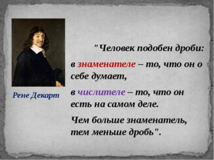 """""""Человек подобен дроби: в знаменателе – то, что он о себе думает, в числител"""