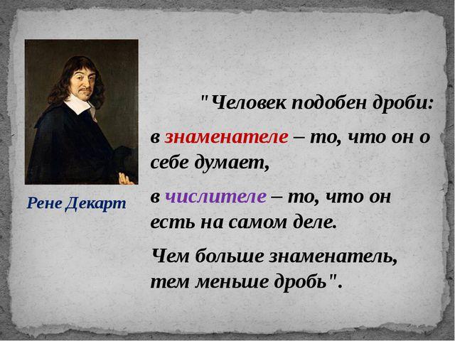 """""""Человек подобен дроби: в знаменателе – то, что он о себе думает, в числител..."""
