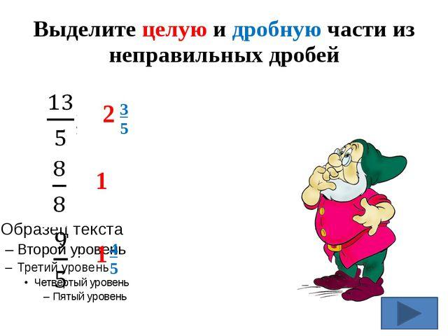 Выделите целую и дробную части из неправильных дробей = = = 2 3 5 1 1 4 5